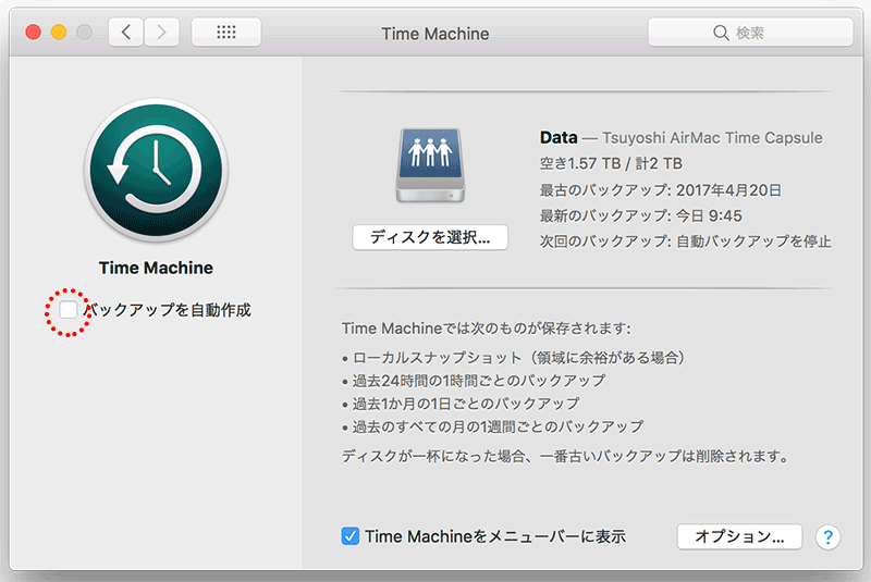 Time Machine画面