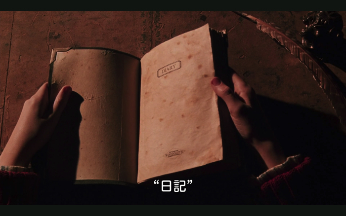 映画「Harry Potter and the Chamber of Secrets』より T. M. Riddle's Diary