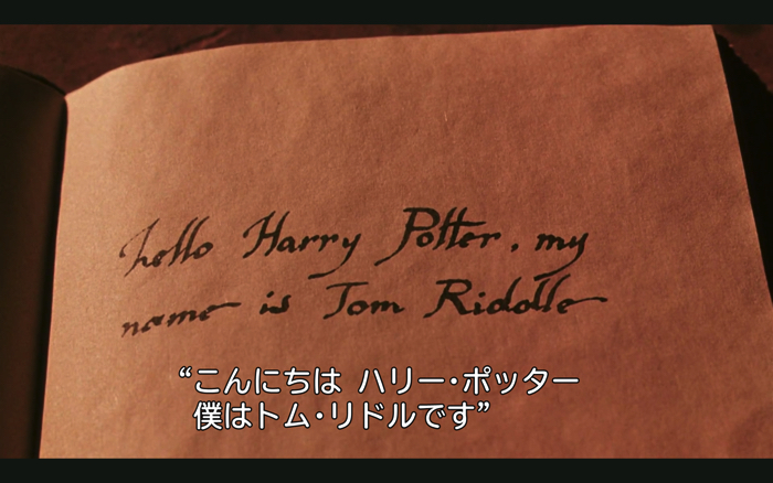 "Scene where TM Riddle returns a reply through diary from movie ""Harry Potter and the Chamber of Secrets"""