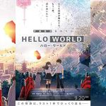 映画「HELLO WORLD」より